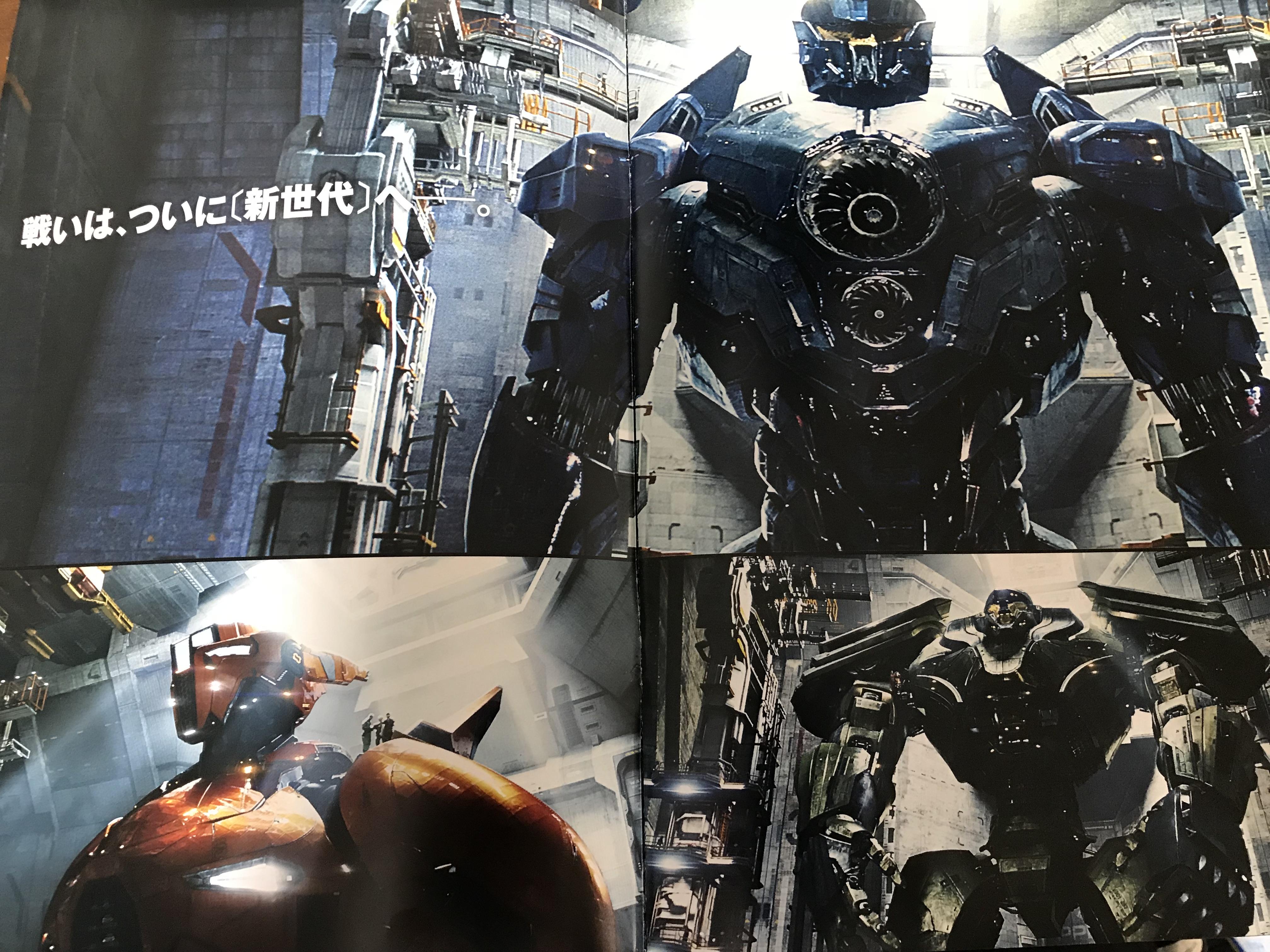 パシフィックリム アップライジングの感想&真剣佑の活躍やロボットアニメの将来性他
