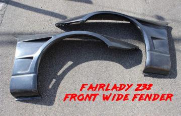z32のエクストリーム製のフロントワイドフェンダー