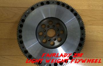 フェアレディz32のxtr製軽量フライホイール