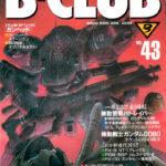 B club 43号のケンプファーとアレックスの画像