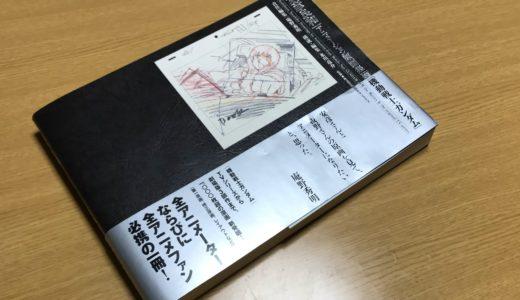 安彦良和アニメーション原画集『機動戦士ガンダム』のレビュー