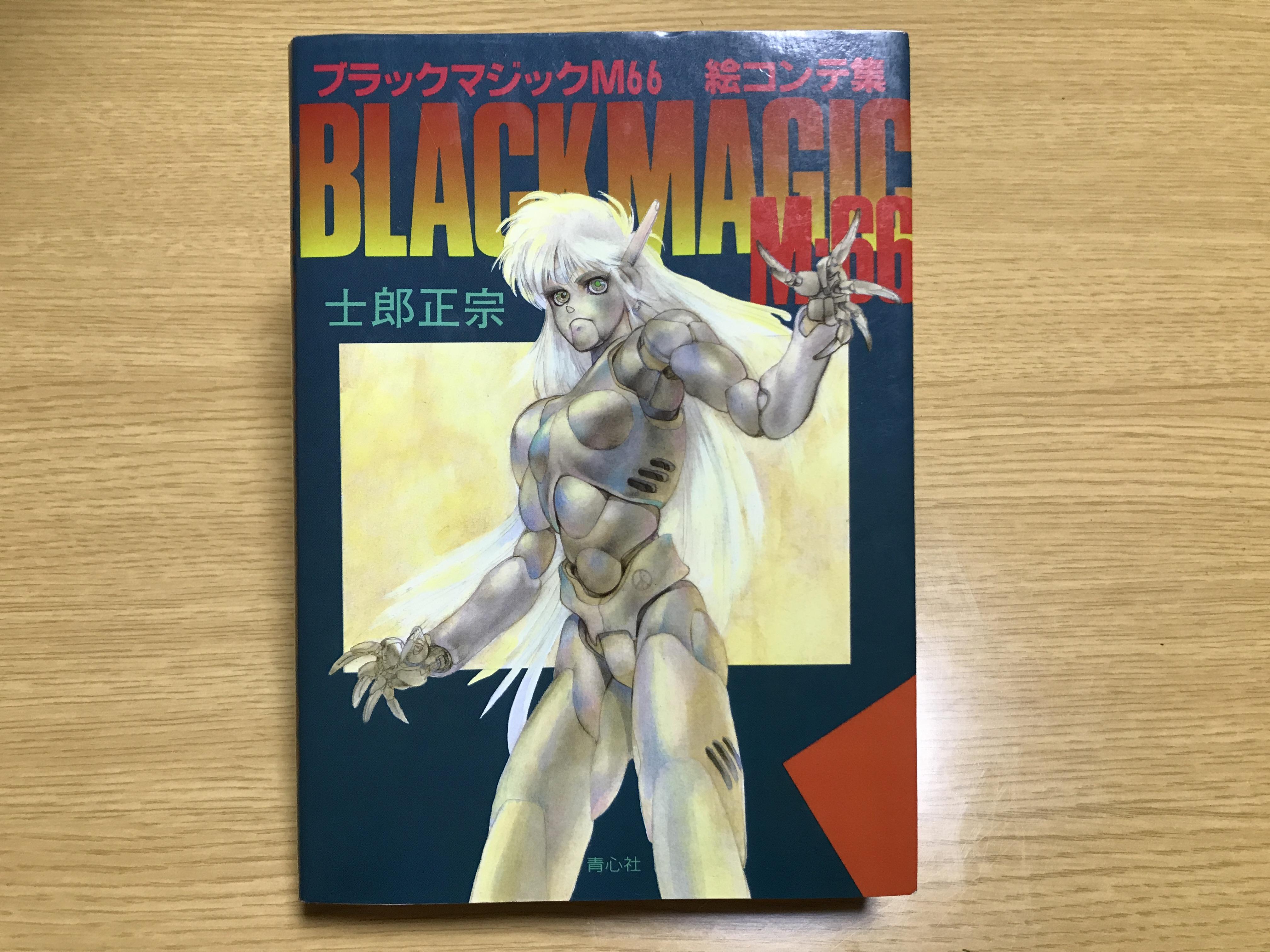 ブラックマジックm-66の絵コンテ