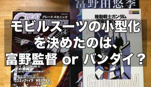 モビルスーツ(ガンプラ)の小型化を決めたのは富野監督 or バンダイ?