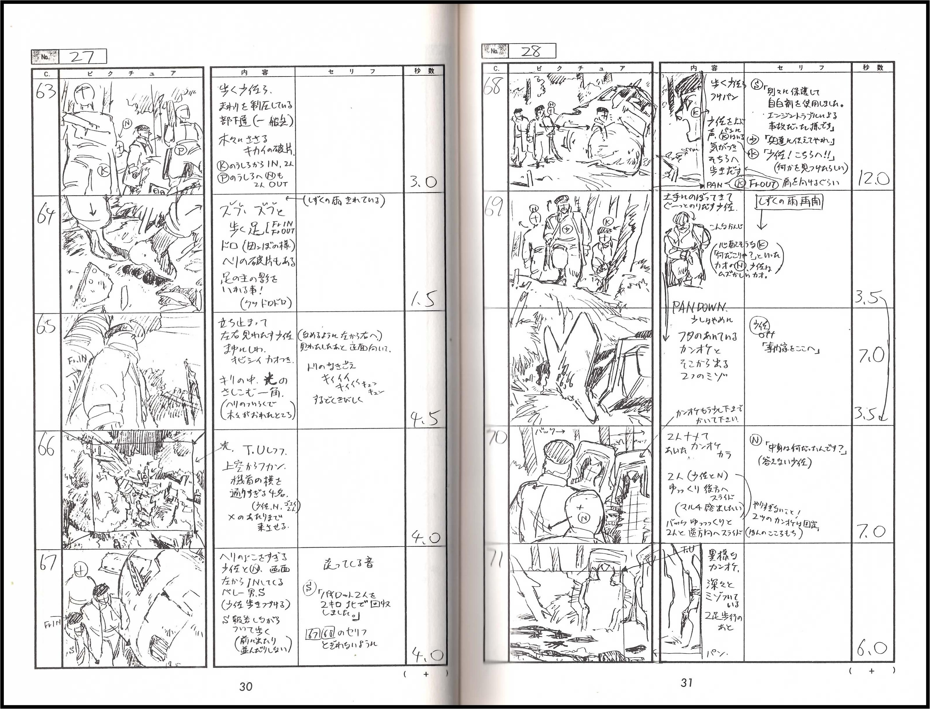 初心者の見本になるオススメ絵コンテ集:ブラックマジックm-66