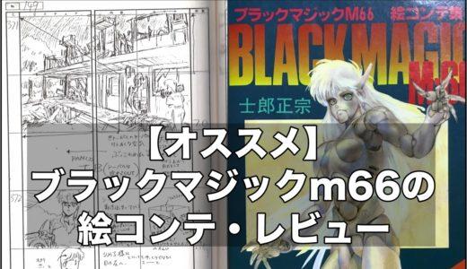 【オススメ】ブラックマジックM-66の絵コンテ・レビュー