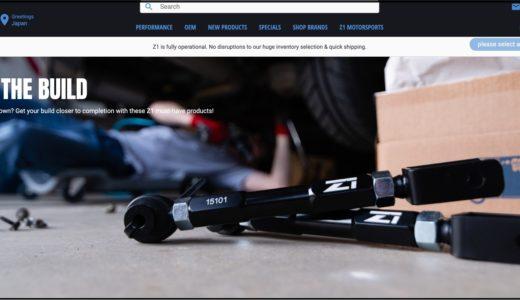 z32 z1 motorsportsでのパーツの買い方|税金などの注意点についても