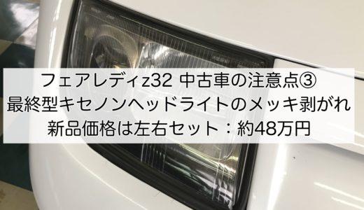 z32 中古車の注意点③|最終型キセノンヘッドライト・インナーベゼルの劣化(新品価格は約48万円)