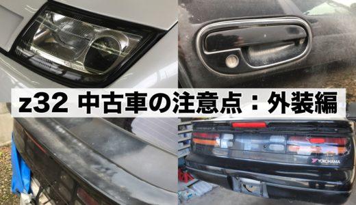 z32 中古車の注意点①|外装編:モールの劣化は定番