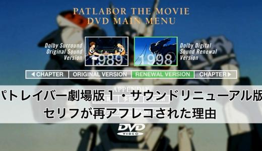パトレイバー劇場版1・サウンドリニューアル版のセリフが再アフレコされた理由