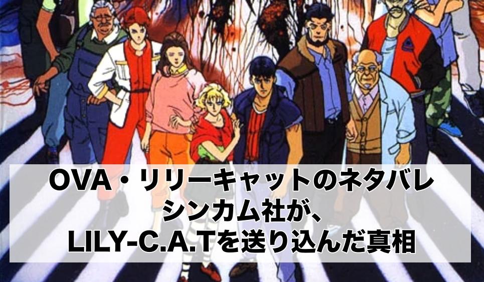 リリーキャット(アニメ)のネタバレ|シンカム社がLILY-C.A.Tを送り込んだ真相