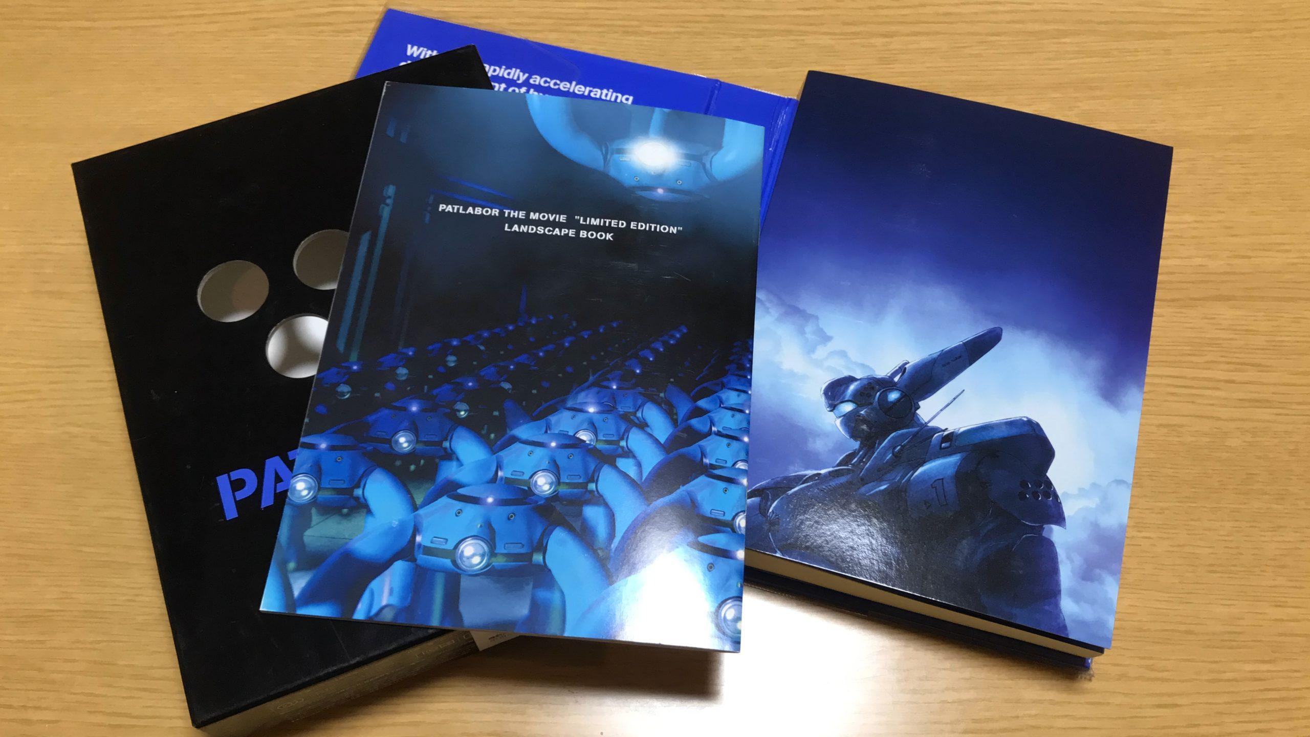 パトレイバー 劇場版 Limited Edition:サウンドリニューアル版と絵コンテが収録されているDVD