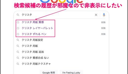 google 検索窓の検索履歴を非表示にする方法|『パーソナル検索結果の表示をオフ』にして解決