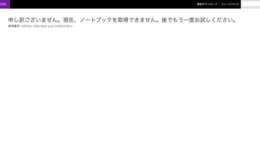 【解決法】OneNote|申し訳ございません。現在、ノートブックを取得できません。後でもう一度お試しください。