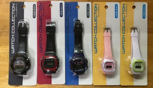 セリアの100均・腕時計をレビュー|装着画像と表示機能も解説