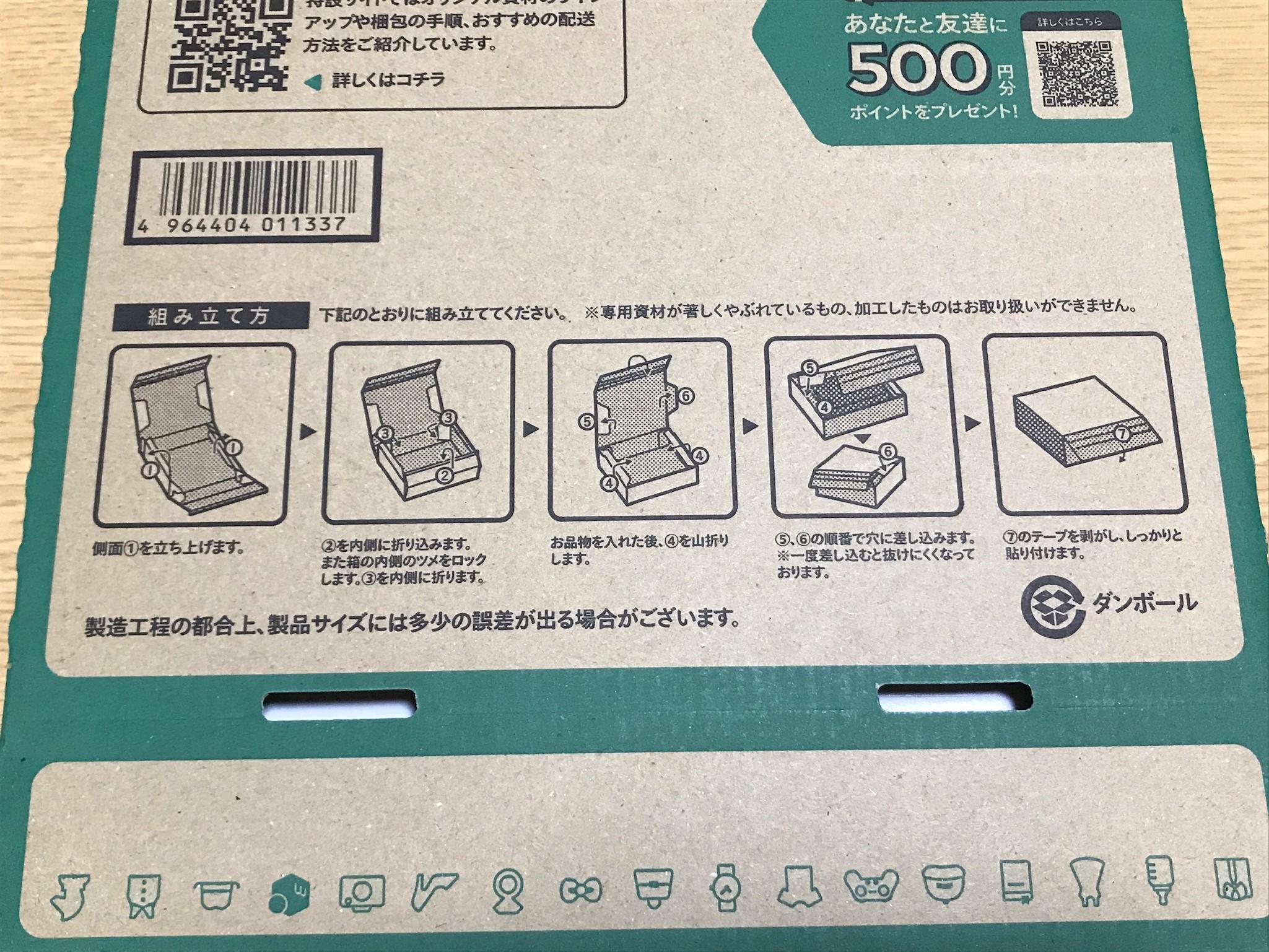 宅急便コンパクト専用箱の組み立て方