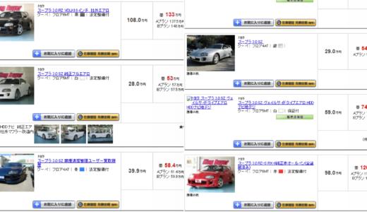 80スープラの2012~2016年の中古相場|昔の車両価格はやはり安い